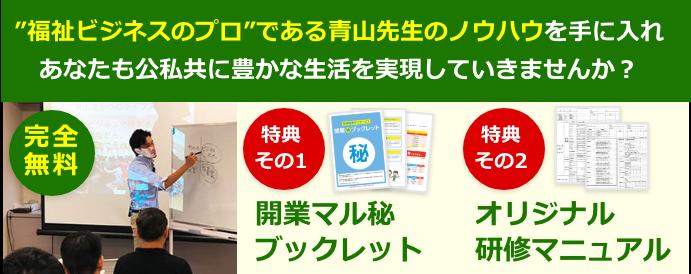 福祉ビジネスのプロである青山先生のノウハウを手に入れ、あなたも公私共に豊かな生活を実現していきませんか?