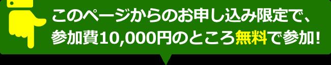 このページからのお申し込み限定で、参加費10,000円のところ無料で参加できます!