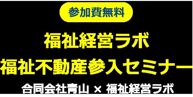 福祉経営ラボ「放課後等デイサービス」新規参入セミナー