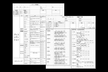 オリジナル研修マニュアル